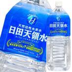 ショッピングミネラルウォーター 【送料無料】日田天領水 ミネラルウォーター2L×1ケース(全10本)