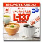 【送料無料】ハウス まもり高める乳酸菌L-137パウダー30本入×2ケース(全48本)