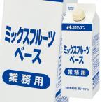 【送料無料】メロディアン ミックスフルーツベース500ml紙パック×1ケース(全12本)