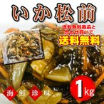 いか刺し 松前漬 1kg×2袋 ・海鮮珍味 【松前漬の新商品】業務用珍味