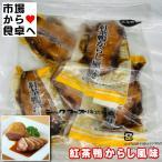 紅茶 鴨 からし風味 1パック200g入り【1ケース5パック入り】お好みの厚さにスライスしてお召し上がりください。【冷凍便】