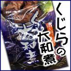 くじら 大和煮 200g【ホロホロ食感】そのままおつまみ・チャーハン・パスタ・トッピングにお使いください。