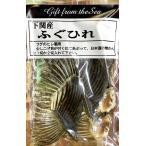 ふぐひれ (下関産)10g【ふぐのヒレ酒用】少し焦げ目が付くぐらいに炙り、日本酒の熱燗に1切れか2切れ入れて下さい。