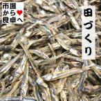 田作り (ごまめ) 1kg 【おせち料理・佃煮】 おせち料理にかかせません。 送料無料 【常温便】