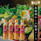 北海道ねこぶ野菜ソース  200ml×4本 / 野菜ソース  ドレッシング  野菜を美味しく食べる  とれたて!  美味いもの市