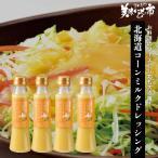 北海道コーンミルクドレッシング  200ml×4本 / 野菜ソース  ドレッシング  野菜を美味しく食べる  とれたて!  美味いもの市