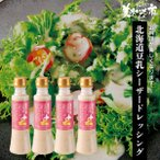 北海道豆乳シーザードレッシング  200ml×4本 / 野菜ソース  ドレッシング  野菜を美味しく食べる  とれたて!  美味いもの市