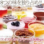スプーンで食べるオシャレで可愛い ツイストカップケーキ8種set(冷凍)