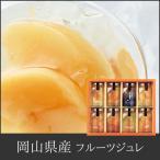 岡山県産 フルーツジュレ詰合せ 8本入 FJ-2014