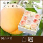 岡山県産 白鳳 8玉 光センサー糖度選別