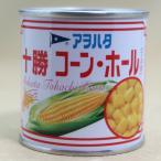 アヲハタ 十勝コーン ホール 190g スイートコーン缶詰 EOM2号