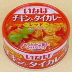 いなば食品 チキンとタイカレー レッド 本格タイカレー缶詰 大容量125g