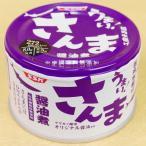 サンマ醤油煮 SSK うまい!秋刀魚シリーズ 150g エスエスケイ サンマ缶 EOK缶