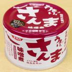 日本近海で獲れた新鮮なサンマを熟練の職人が目利きして国内加工