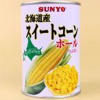 サンヨー堂 北海道産 スイートコーン ホール フレッシュパック435g 国産ホールコーン缶詰4号缶