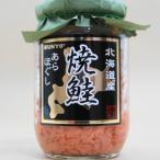 サンヨー堂 焼鮭あらほぐし 北海道産 160g 鮭フレーク 鮭ほぐし身入り