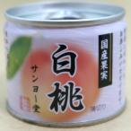 サンヨー堂 国産果実 白桃 130g EO8号 フルーツ缶詰