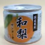 サンヨー堂 国産果実 和梨 130g EO8号 フルーツ缶詰