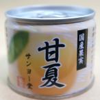サンヨー堂 国産果実 甘夏 130g EO8号 フルーツ缶詰
