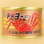 タラバガニ缶詰 棒肉のみ 脚肉100%カニ缶 175g(トーヨー) 1缶15本前後の太肉サイズ