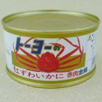 紅ズワイガニ缶詰 赤肉金線 カニ缶 125g(トーヨー)