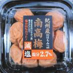 はちみつ梅 減塩梅干 南高梅 130g(紀の国食品)