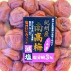 しそ梅 減塩梅干 南高梅 500g(紀の国食品)