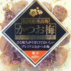 かつお梅甘口 減塩梅干 南高梅 200g(紀の国食品)