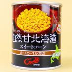 国産スイートコーン クレードル興農自然甘北海道ホールコーン 230g C7号缶砂糖不使用