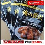 カモ井 俺の贅沢 かき醤油焼 5袋 クリックポスト対応で日本全国送料込み ポストにお届け
