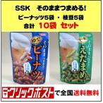 SSK そのままつまめる! ゆでピーナッツ5袋・むき枝豆5袋セット クリックポスト(メール便)...