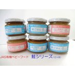 【送料無料】有機ベビーフード(12ヶ月頃から、)選べる鮭シリーズ12個