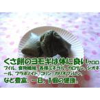 鶴巻義夫のお餅苗場山の伏流水、津南高原農業法人が自給自作原料のコガネモチのお餅。草餅(90切れ)