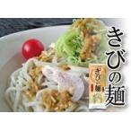 【送料無料】雑穀麺【きび麺】12袋