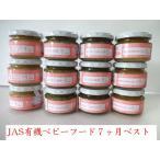 ベビーフード 離乳食 有機 国産    JAS有機ベビーフード      JAS有機ベビーフード  (中期7〜9ヶ月頃から、選べる12種セット)  送料無料