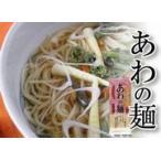 【送料無料】雑穀麺【あわの麺】12袋