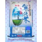 【送料無料】令和元年  新米 新潟県産こしいぶき無洗米2キログラム×60