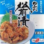 【クール便】食べきり単品:ねぶた松前漬【70g×2パック】