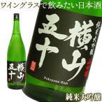 A 純米大吟醸 横山五十 BLACK 1800ml 一升瓶  重家酒造 よこやま 黒 日本酒 同梱不可