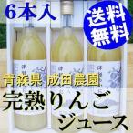 青森りんごジュース ストレート 6本 完熟 720ml瓶 国産 送料無料 贈答品 お取り寄せ