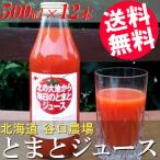 ショッピングお中元 トマトジュース 食塩無添加 ストレート 12本 500ml瓶 谷口農場 北海道 国産 送料無料 贈答品 お取り寄せ