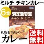 カレー レトルト セット 6食 ミルチ ご当地 北海道札幌 スープカレー ベル食品 送料無料 贈答品 お取り寄せ