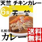 カレー レトルト セット 6食 天竺 ご当地 北海道札幌 チキンカレー スープカレー ベル食品 送料無料 贈答品 お取り寄せ