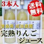 青森りんごジュース ストレート 3本 完熟 720ml瓶 国産 送料無料 贈答品 お取り寄せ