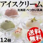 ショッピングアイスクリーム アイスクリーム ギフト 詰め合わせ 12個 べつかい乳業 北海道 国産 送料無料 贈答品 お取り寄せ