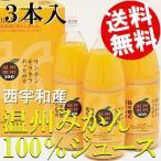 みかんジュース ストレート 温州 3本 1L 西宇和 愛媛県 国産 送料無料 贈答品 お取り寄せ