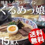 ショッピングお中元 博多とんこつラーメン 15食 くるめっ娘 福岡県産 半生麺 送料無料 贈答品 お取り寄せ