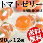 ゼリー スイーツ 北海道 トマト 12個 送料無料 贈答品 お取り寄せ