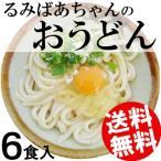 ショッピングお中元 るみばあちゃんのうどん 6食 香川県池上製麺所 さぬきうどん 生麺 手打ち 3食用×2袋 送料無料 贈答品 お取り寄せ