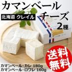 カマンベールチーズ 2種 カレ ロワレ 北海道クレイル 国産 送料無料 贈答品 お取り寄せ